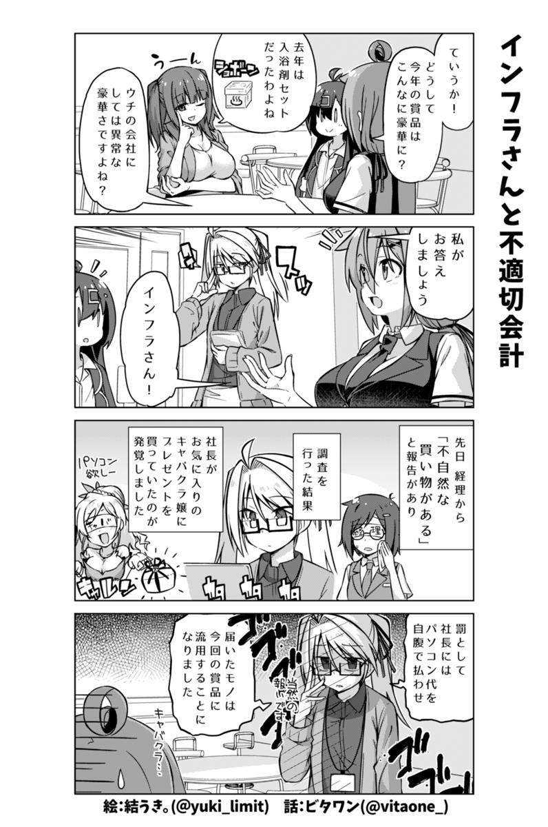 社畜ちゃん漫画 193話「インフラさんと不適切会計」