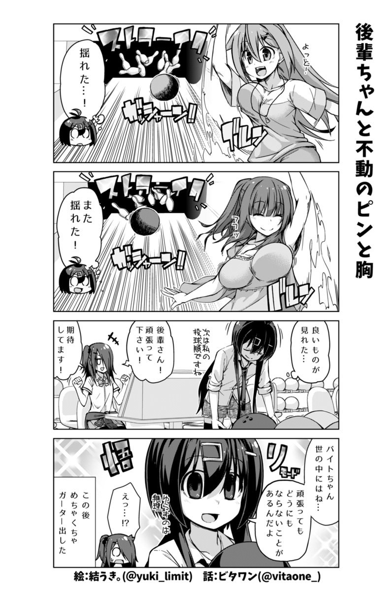 社畜ちゃん漫画 195話「後輩ちゃんと不動のピンと胸」