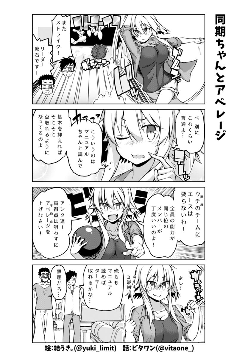 社畜ちゃん漫画 196話「同期ちゃんとアベレージ」
