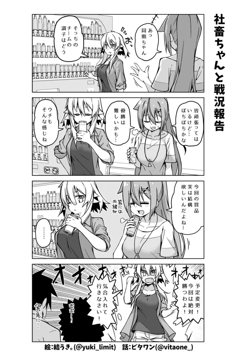 社畜ちゃん漫画 197話「社畜ちゃんと戦況報告」