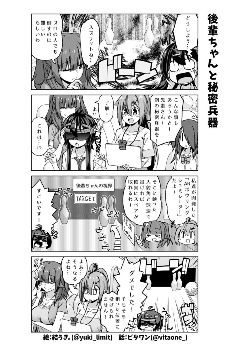 社畜ちゃん漫画 198話「後輩ちゃんと秘密兵器」