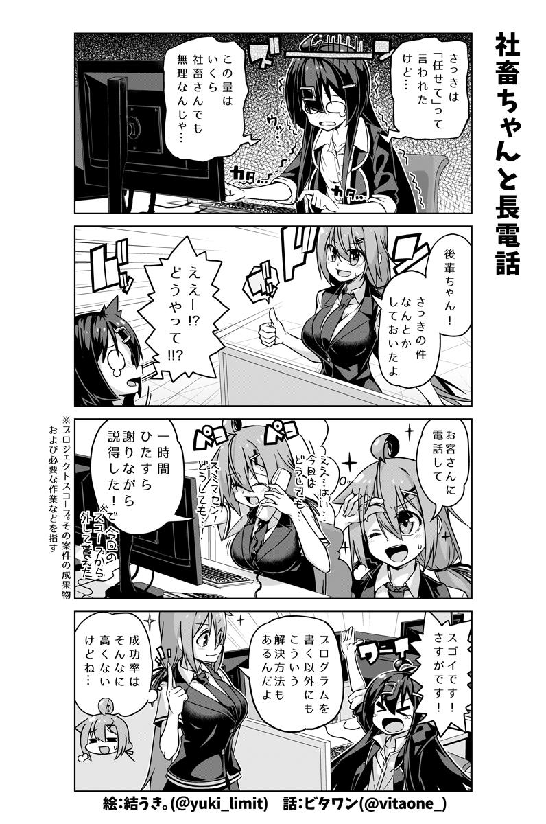 社畜ちゃん漫画 209話「社畜ちゃんと長電話」