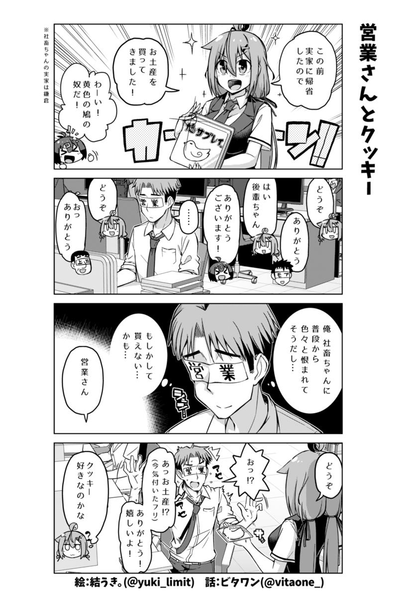 社畜ちゃん漫画 210話「営業さんとクッキー」