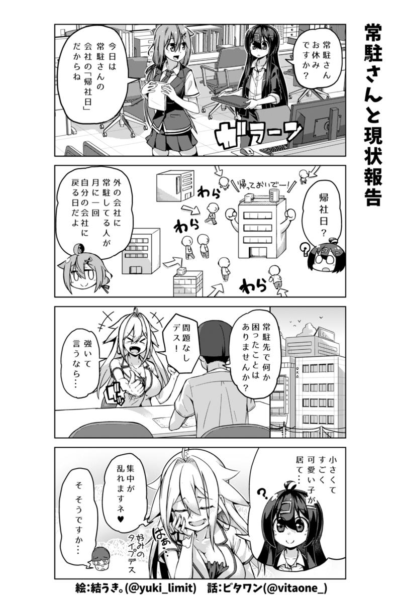 社畜ちゃん漫画 217話「常駐さんと現状報告」