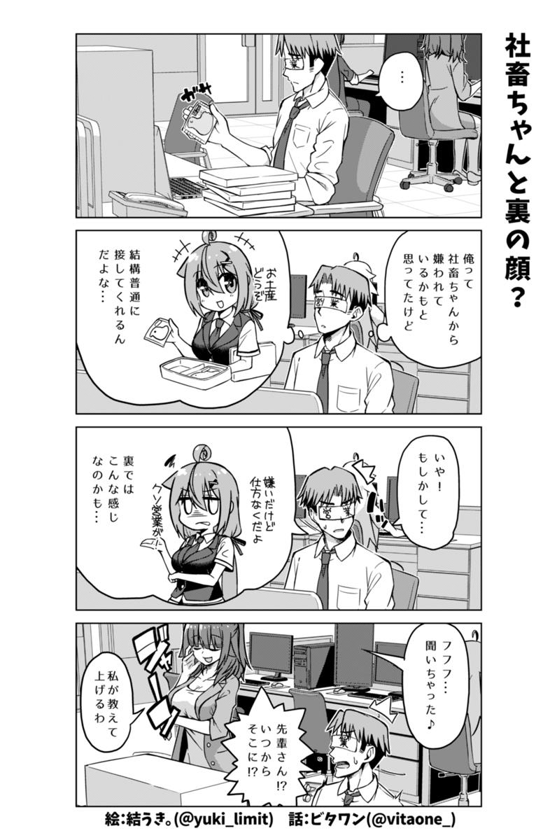 社畜ちゃん漫画 220話「社畜ちゃんと裏の顔?」