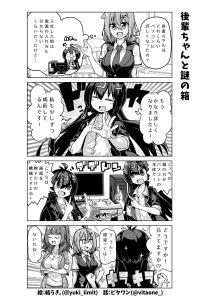 社畜ちゃん漫画 223話「後輩ちゃんと謎の箱」