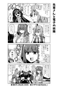 社畜ちゃん漫画 224話