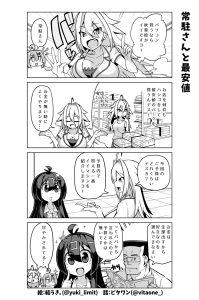 社畜ちゃん漫画 225話
