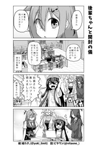 社畜ちゃん漫画 229話「後輩ちゃんと開封の儀」