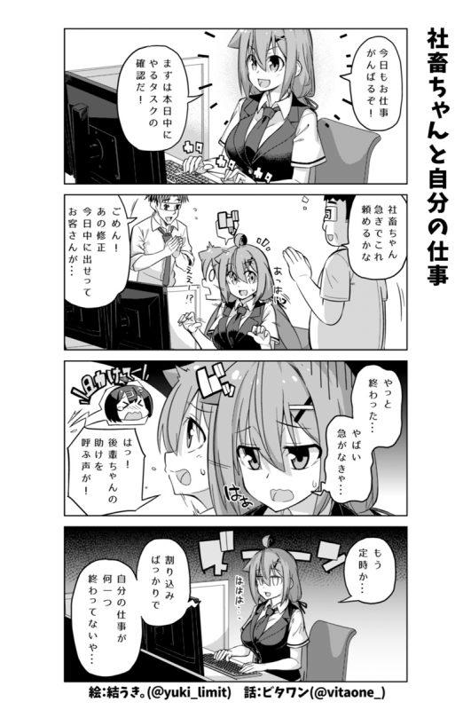 社畜ちゃん漫画 230話「社畜ちゃんと自分の仕事」