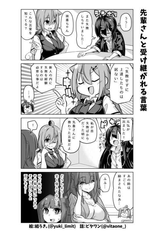 社畜ちゃん漫画 231話「先輩さんと受け継がれる言葉」