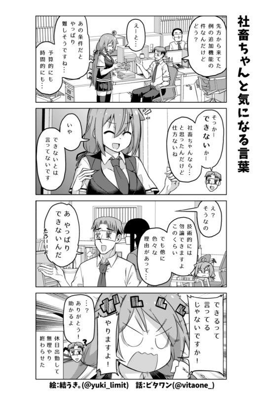 社畜ちゃん漫画 233話「社畜ちゃんと気になる言葉」