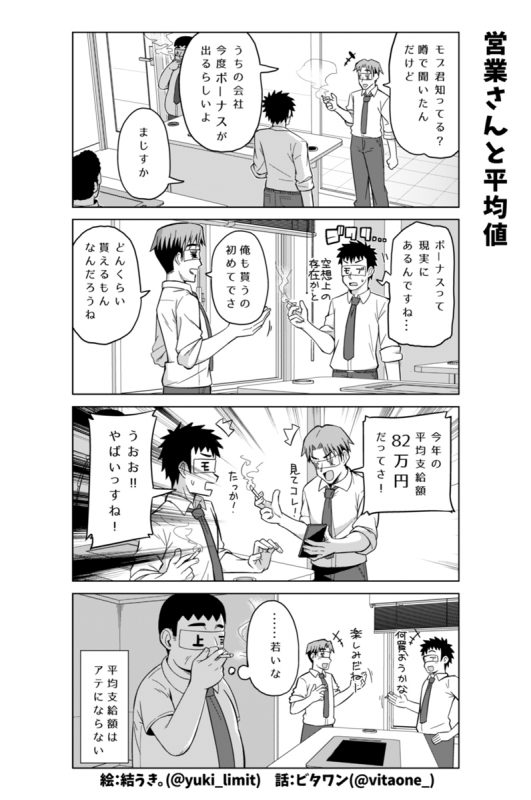 社畜ちゃん漫画 234話「営業さんと平均値」