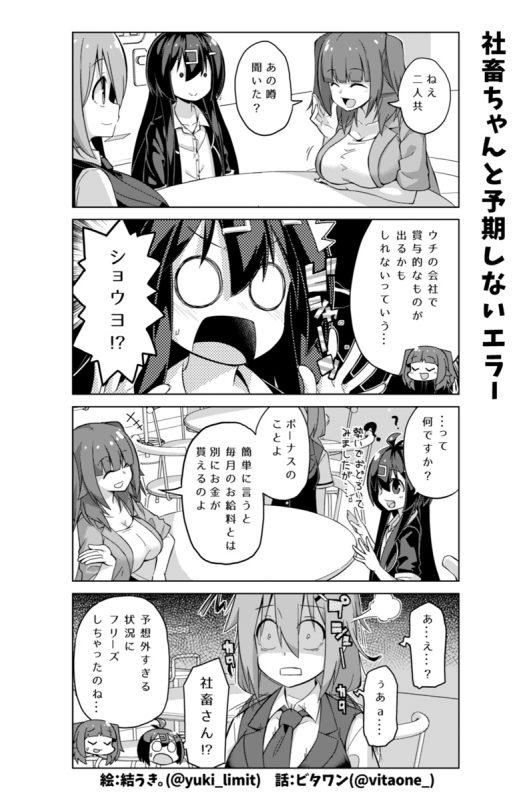 社畜ちゃん漫画 235話「社畜ちゃんと予期しないエラー」
