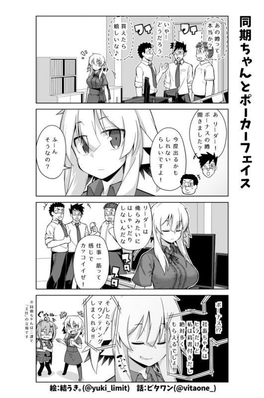 社畜ちゃん漫画 236話「同期ちゃんとポーカーフェイス」