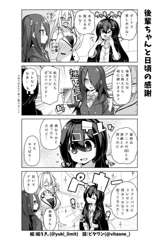 社畜ちゃん漫画 237話「後輩ちゃんと日頃の感謝」