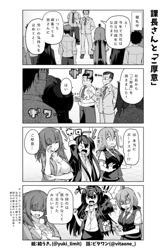 社畜ちゃん漫画 238話「課長さんと『ご厚意』」