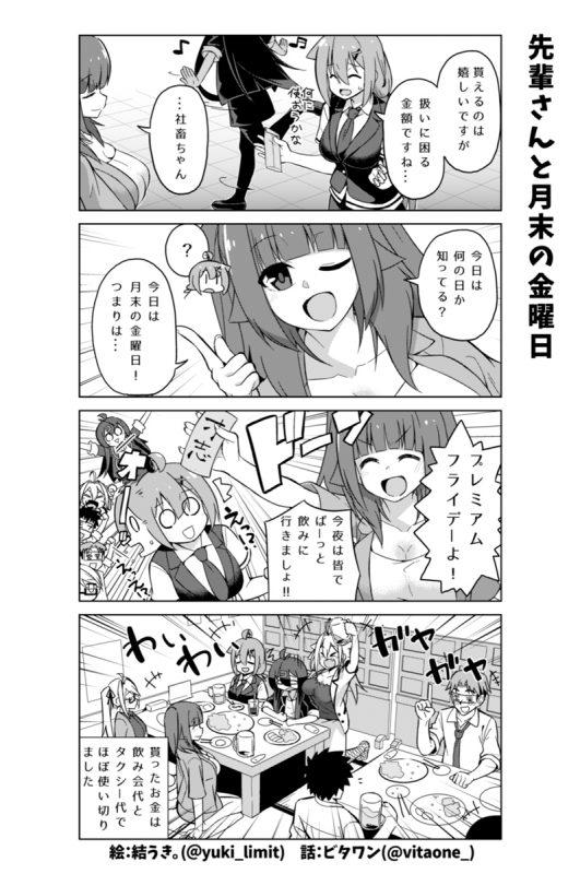 社畜ちゃん漫画 239話「先輩さんと月末の金曜日」