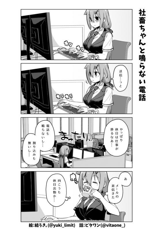 社畜ちゃん漫画 240話「社畜ちゃんと鳴らない電話」