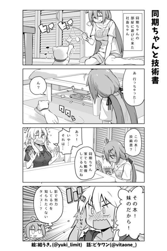 社畜ちゃん漫画 242話「同期ちゃんと技術書」