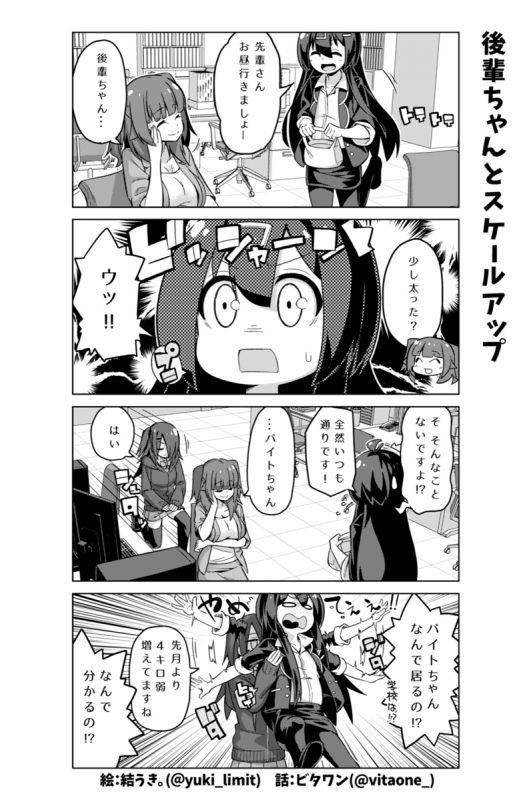 社畜ちゃん漫画 244話「後輩ちゃんとスケールアップ」