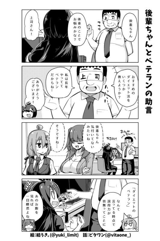 社畜ちゃん漫画 247話「後輩ちゃんとベテランの助言」