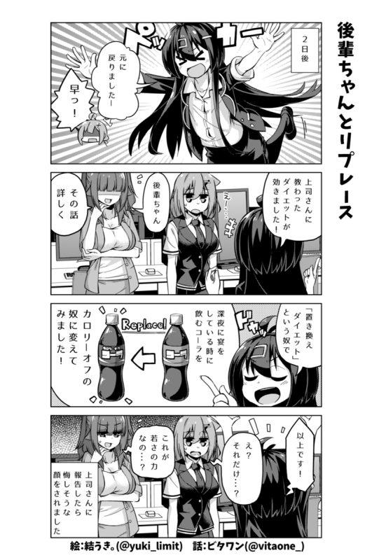 社畜ちゃん漫画 249話「後輩ちゃんとリプレース」