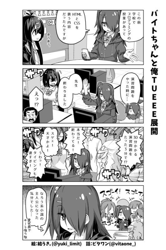 社畜ちゃん漫画 251話「バイトちゃんと俺TUEEE展開」