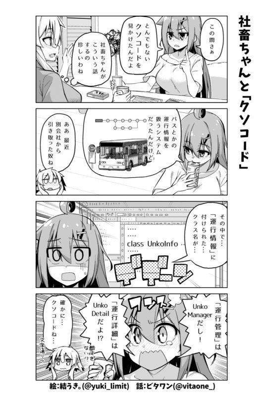 社畜ちゃん漫画 252話「社畜ちゃんとクソコード」