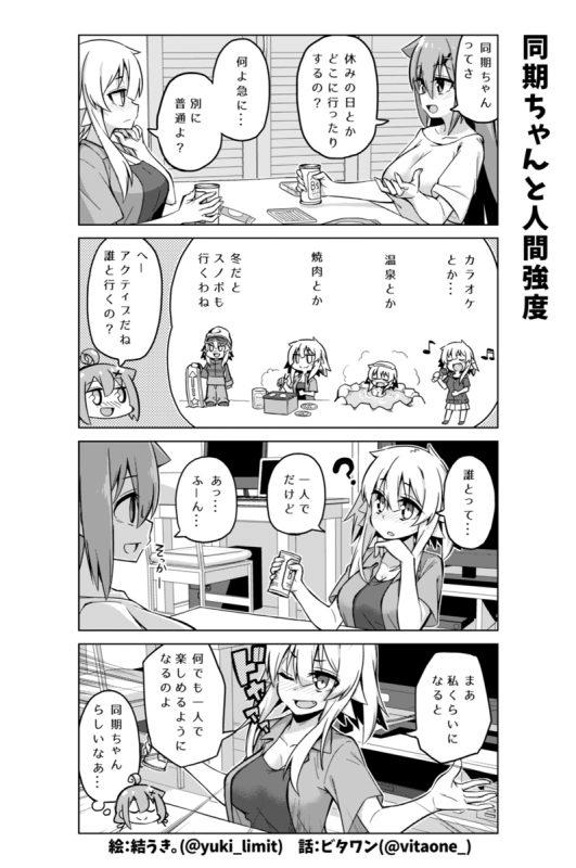 社畜ちゃん漫画 253話「同期ちゃんと人間強度」