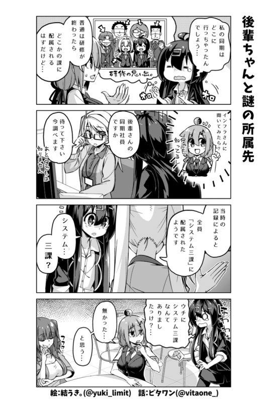 社畜ちゃん漫画 255話「後輩ちゃんと謎の所属先」
