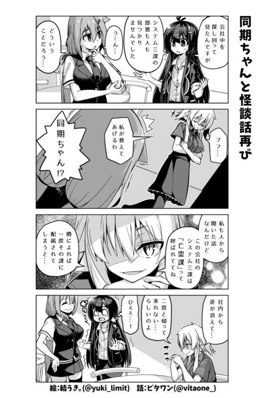 社畜ちゃん漫画 256話「同期ちゃんと怪談話再び」
