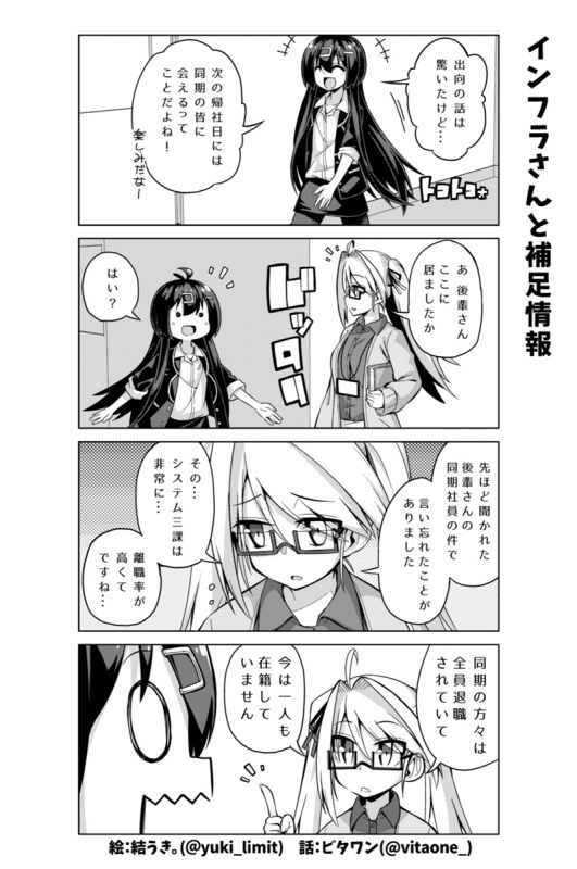 社畜ちゃん漫画 258話「インフラさんと補足情報」