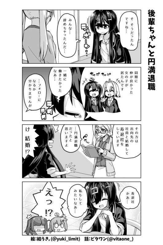 社畜ちゃん漫画 259話「後輩ちゃんと円満退職」