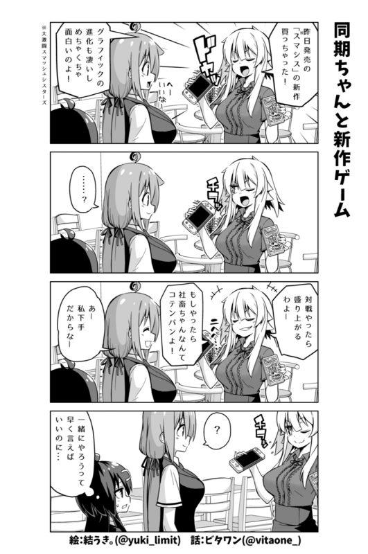 社畜ちゃん漫画 260話「同期ちゃんと新作ゲーム」
