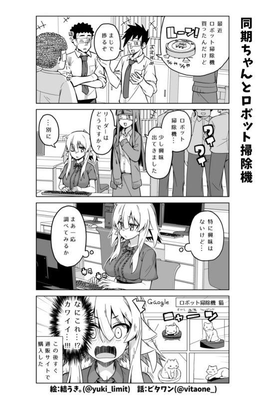 社畜ちゃん漫画 261話「同期ちゃんとロボット掃除機」