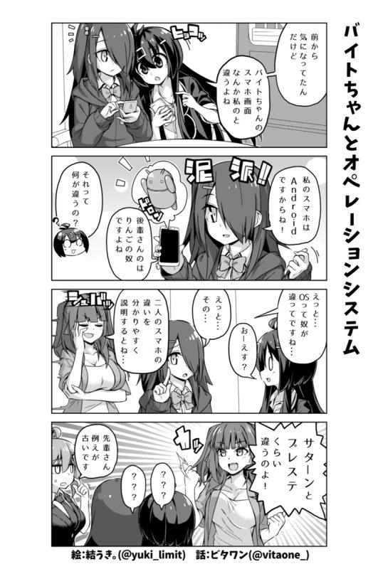 社畜ちゃん漫画 263話「バイトちゃんとオペレーションシステム」