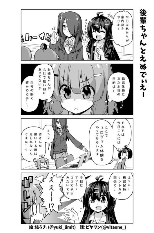 社畜ちゃん漫画 265話「後輩ちゃんとえぬでぃえー」