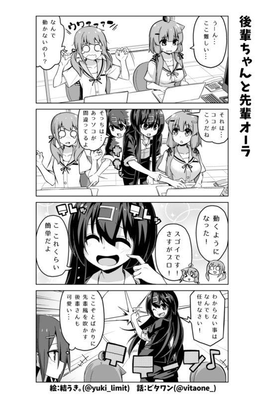 社畜ちゃん漫画 266話「後輩ちゃんと先輩オーラ」