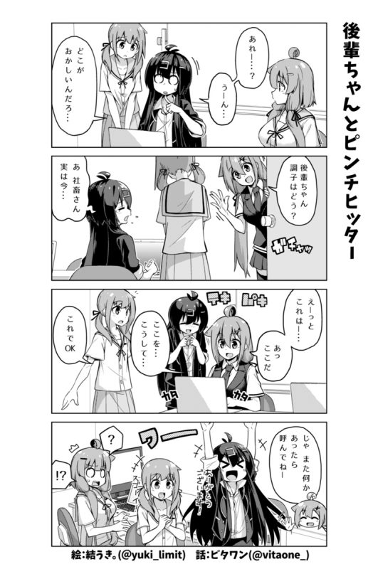 社畜ちゃん漫画 268話「後輩ちゃんとピンチヒッター」