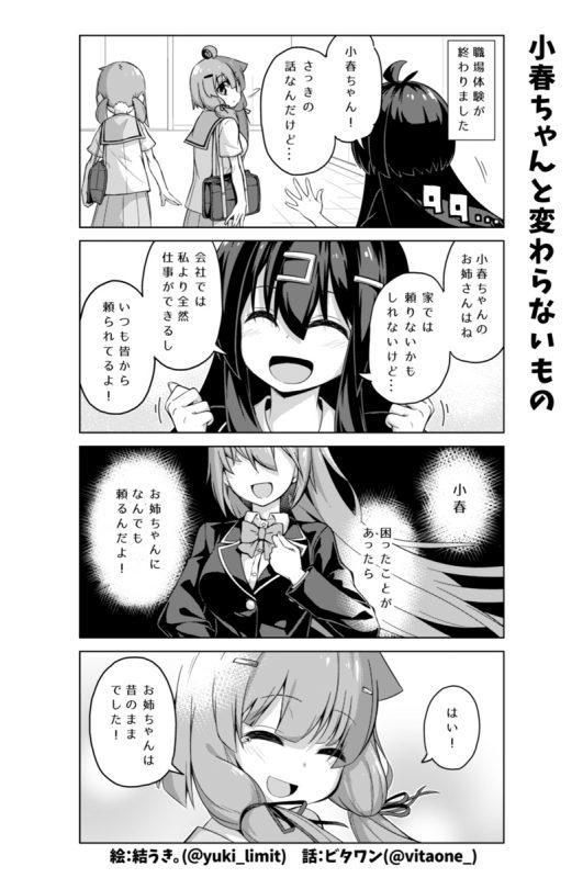 社畜ちゃん漫画 269話「小春ちゃんと変わらないもの」