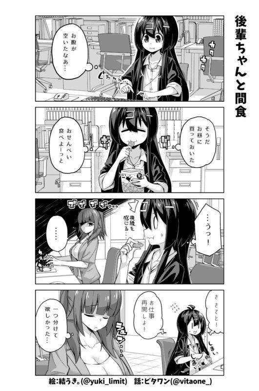 社畜ちゃん漫画 271話「後輩ちゃんと間食」