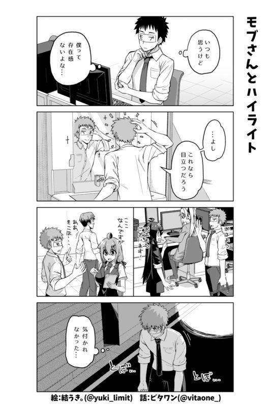 社畜ちゃん漫画 272話「モブさんとハイライト」