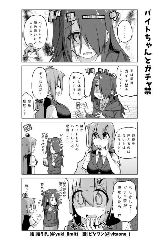 社畜ちゃん漫画 274話「バイトちゃんとガチャ禁」