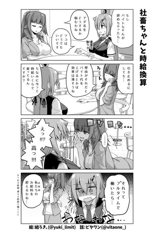 社畜ちゃん漫画 275話「社畜ちゃんと時給換算」