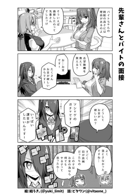 社畜ちゃん漫画 276話「先輩さんとバイトの面接」
