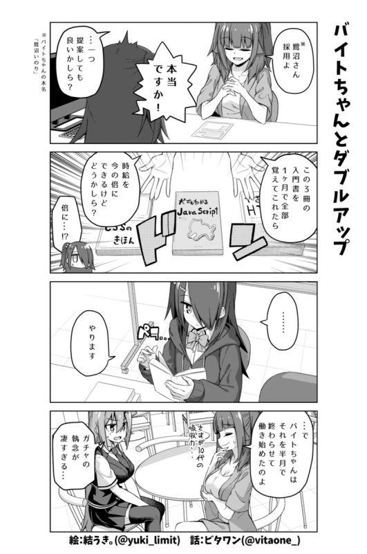 社畜ちゃん漫画 277話「バイトちゃんとダブルアップ」
