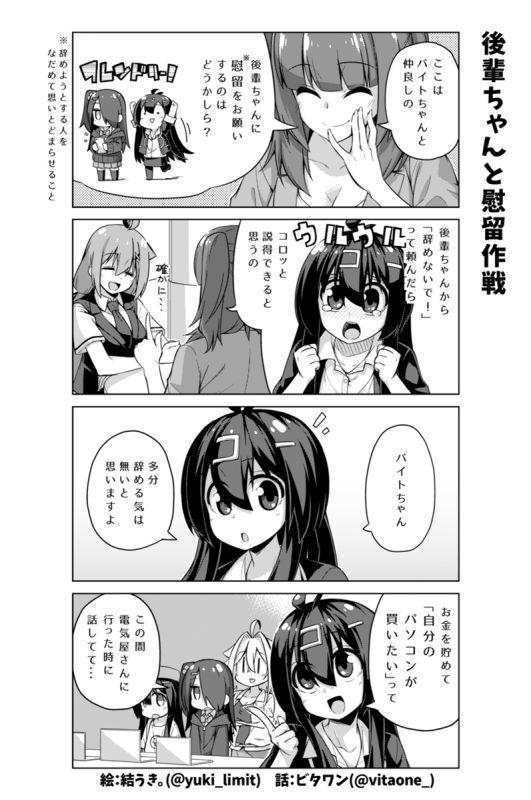 社畜ちゃん漫画 278話「後輩ちゃんと慰留作戦」
