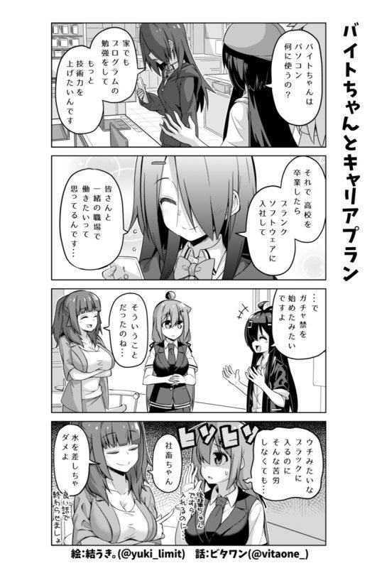 社畜ちゃん漫画 279話「バイトちゃんとキャリアプラン」