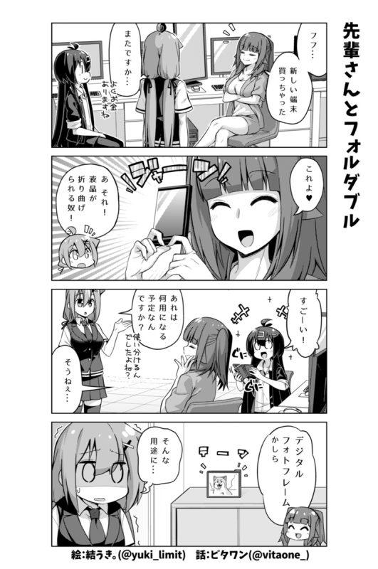社畜ちゃん漫画 281話「先輩さんとフォルダブル」